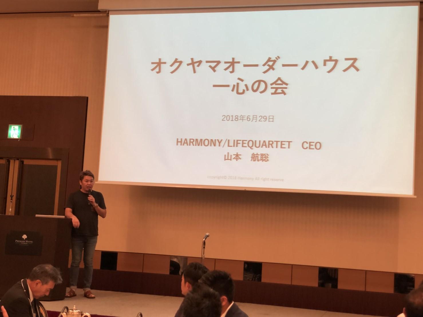 北海道FCパートナーオクヤマオーダーハウス様「一心の会」へ