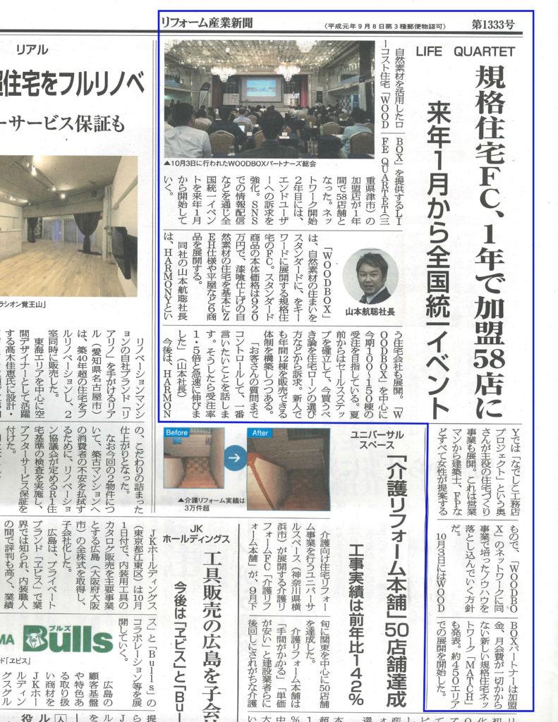 リフォーム産業新聞に取り上げられました!