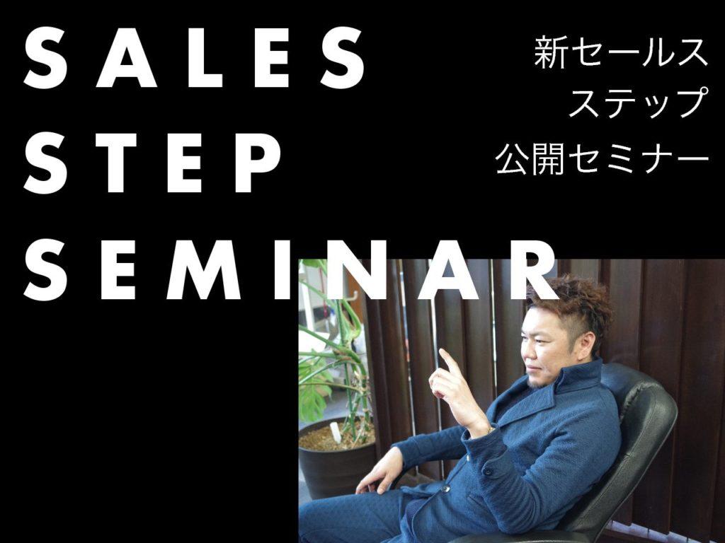 新セールスステップ公開セミナーのご案内