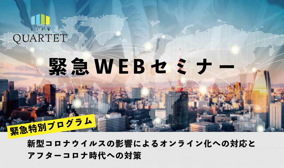 LIFE QUARTET 緊急WEBセミナー