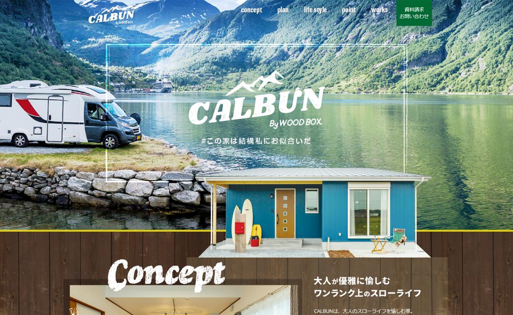 WOODBOXシリーズ CALBUNを公開いたしました。