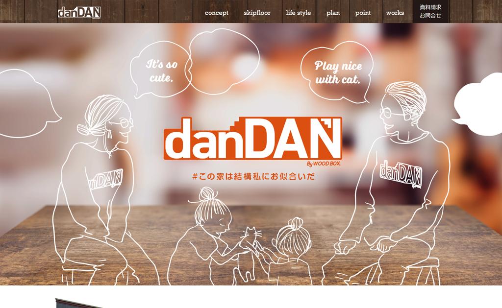 WOODBOXシリーズ danDANを公開いたしました。
