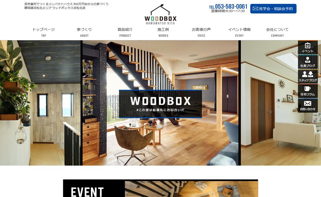 WOODBOX加盟店 ウッドボックス浜松北店 ホームページを公開いたしました。