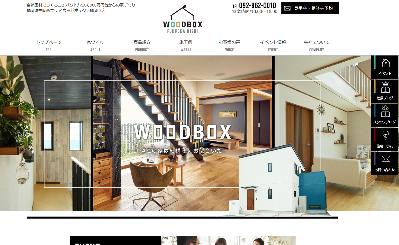 WOODBOX加盟店 ウッドボックス 福岡西店 ホームページを公開いたしました。
