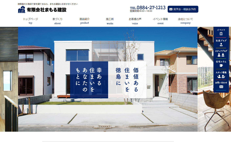 WOODBOX加盟店 まもる建設 ホームページを公開いたしました。