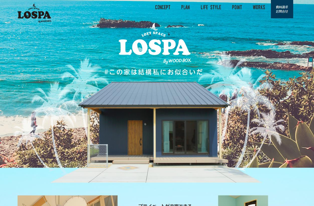 WOODBOXシリーズ LOSPAを公開いたしました。