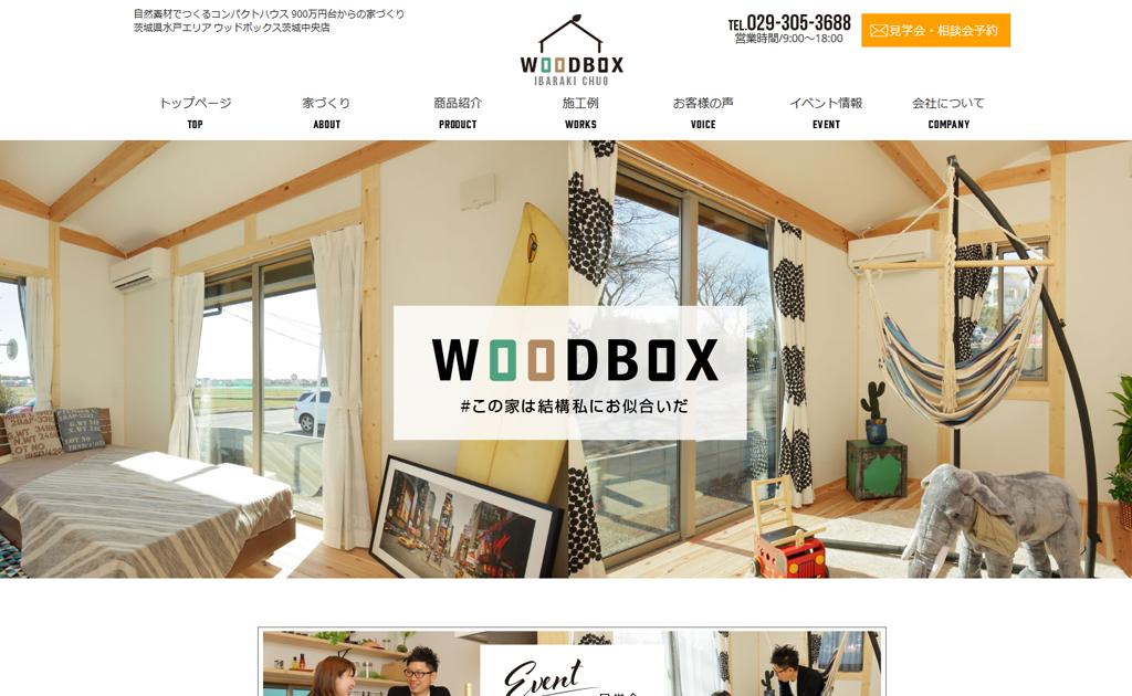 ウッドボックス茨城中央店 ホームページを公開いたしました。