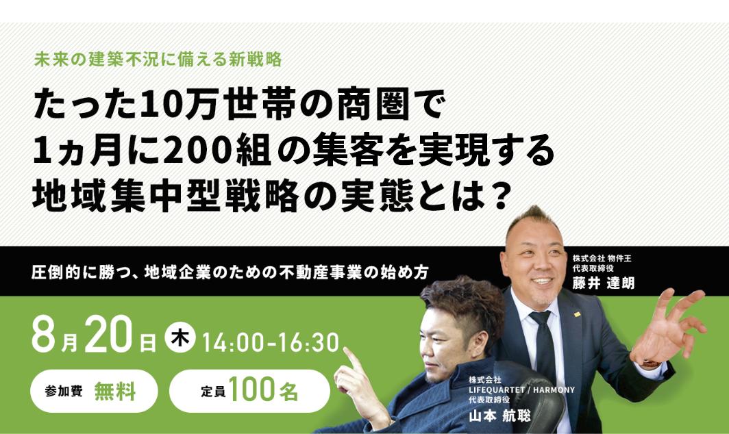 8/20 未来の建築不況に備える新戦略