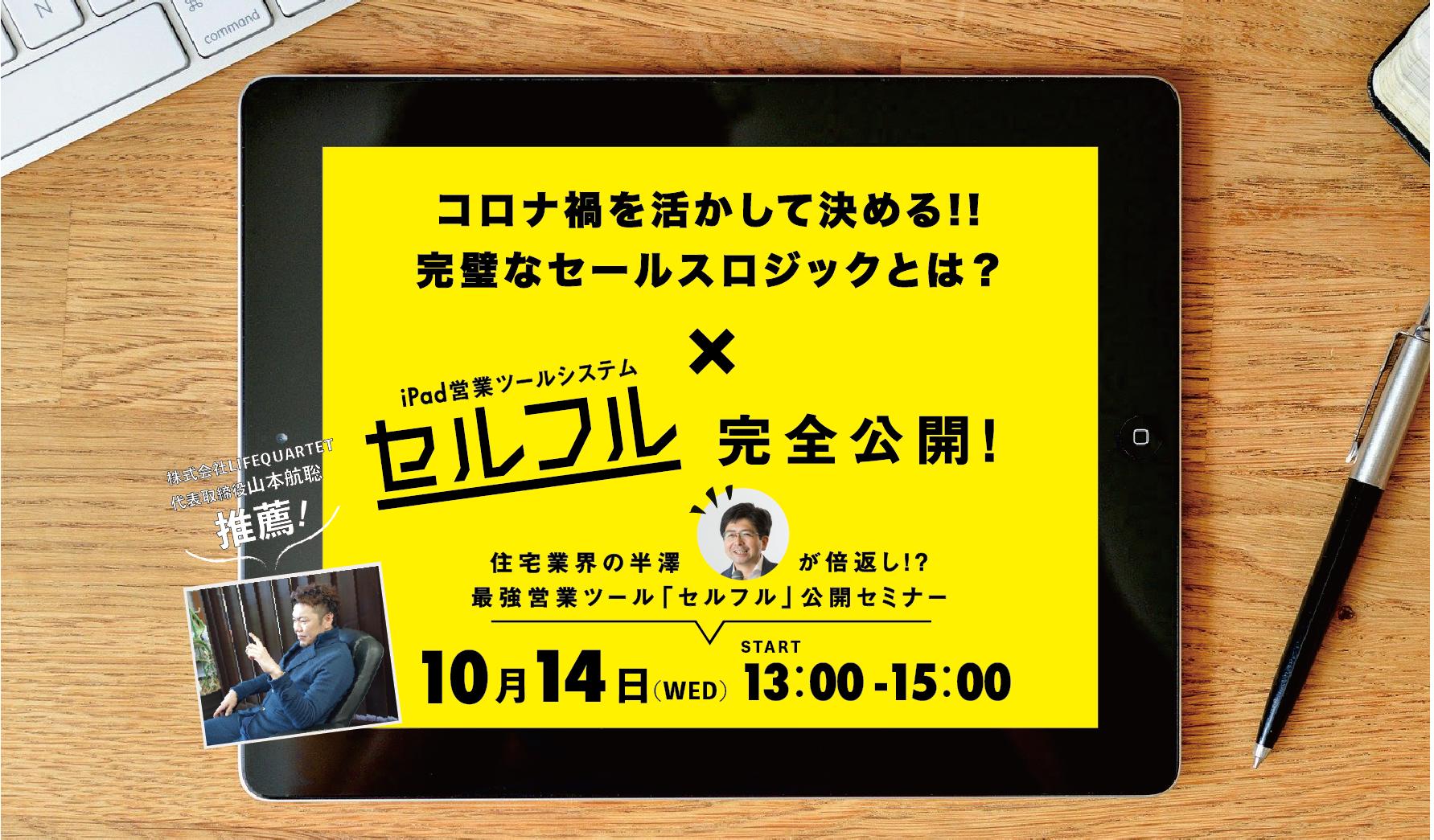 10月14日 セルフル公開セミナー