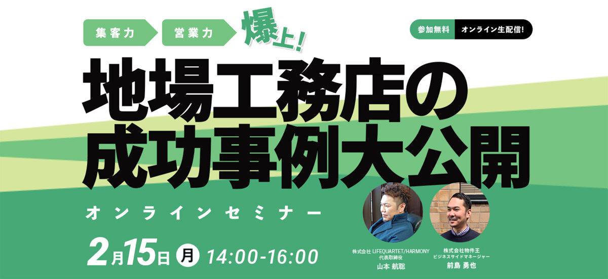 地場工務店の成功事例大公開オンラインセミナー