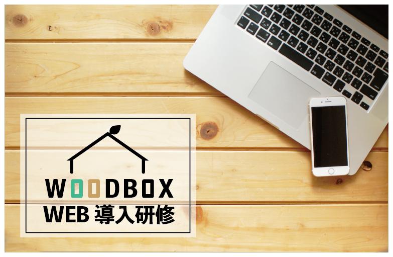 2021.1.28 WOODBOX  WEB導入研修