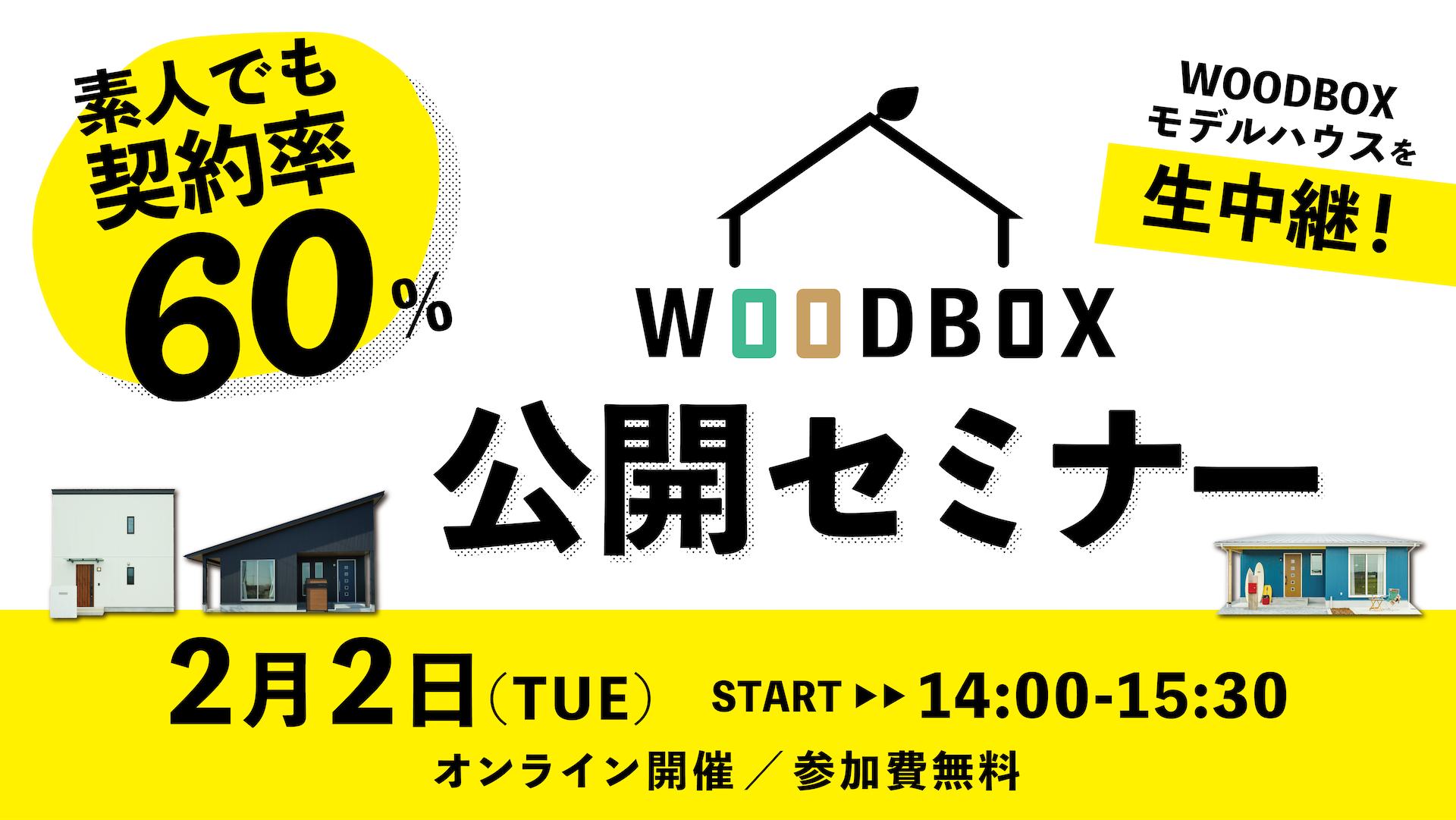素人でも契約率60% WOODBOX公開セミナー