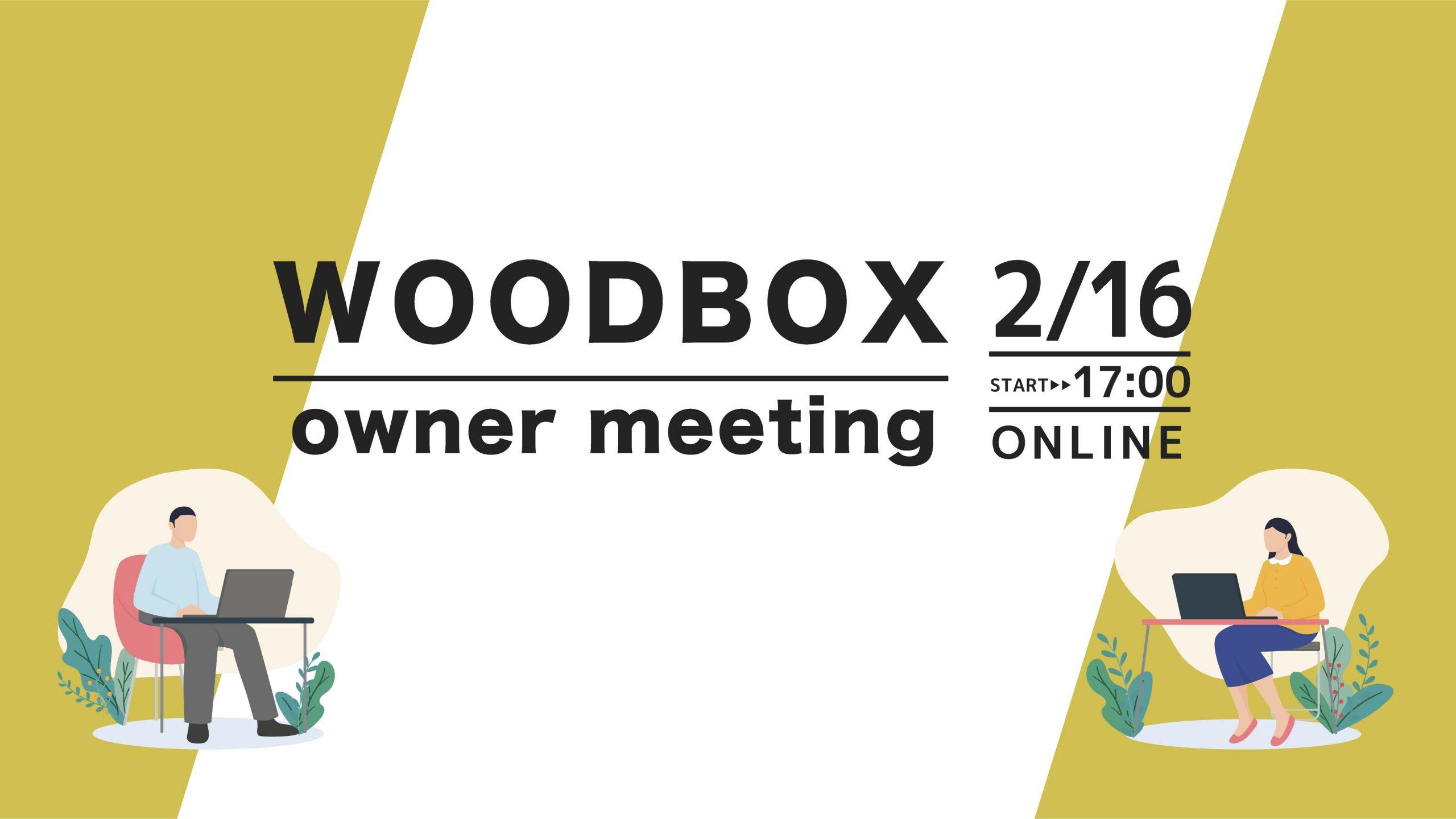 2021.02.16 WOODBOXオーナー会