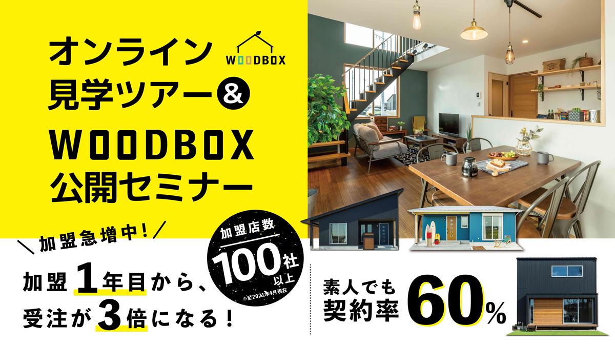 オンライン見学ツアー&WOODBOX公開セミナー