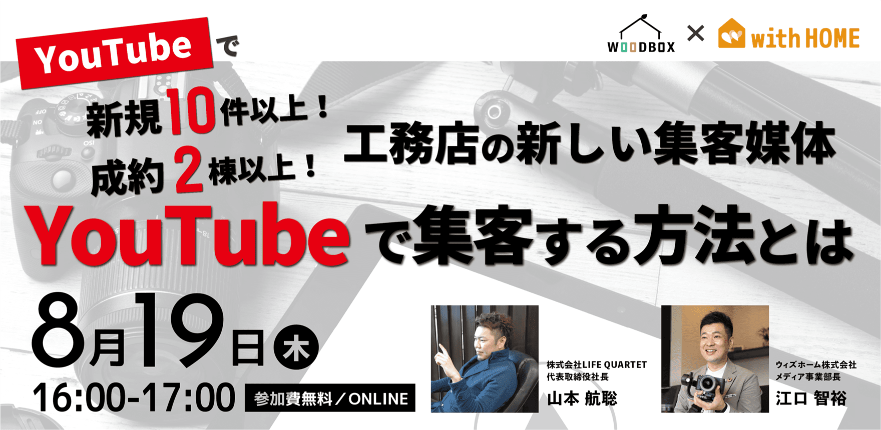 2021.8.19 YouTubeで新規月10件以上!成約月2棟以上! 工務店の新しい集客媒体 YouTubeで集客する方法とは