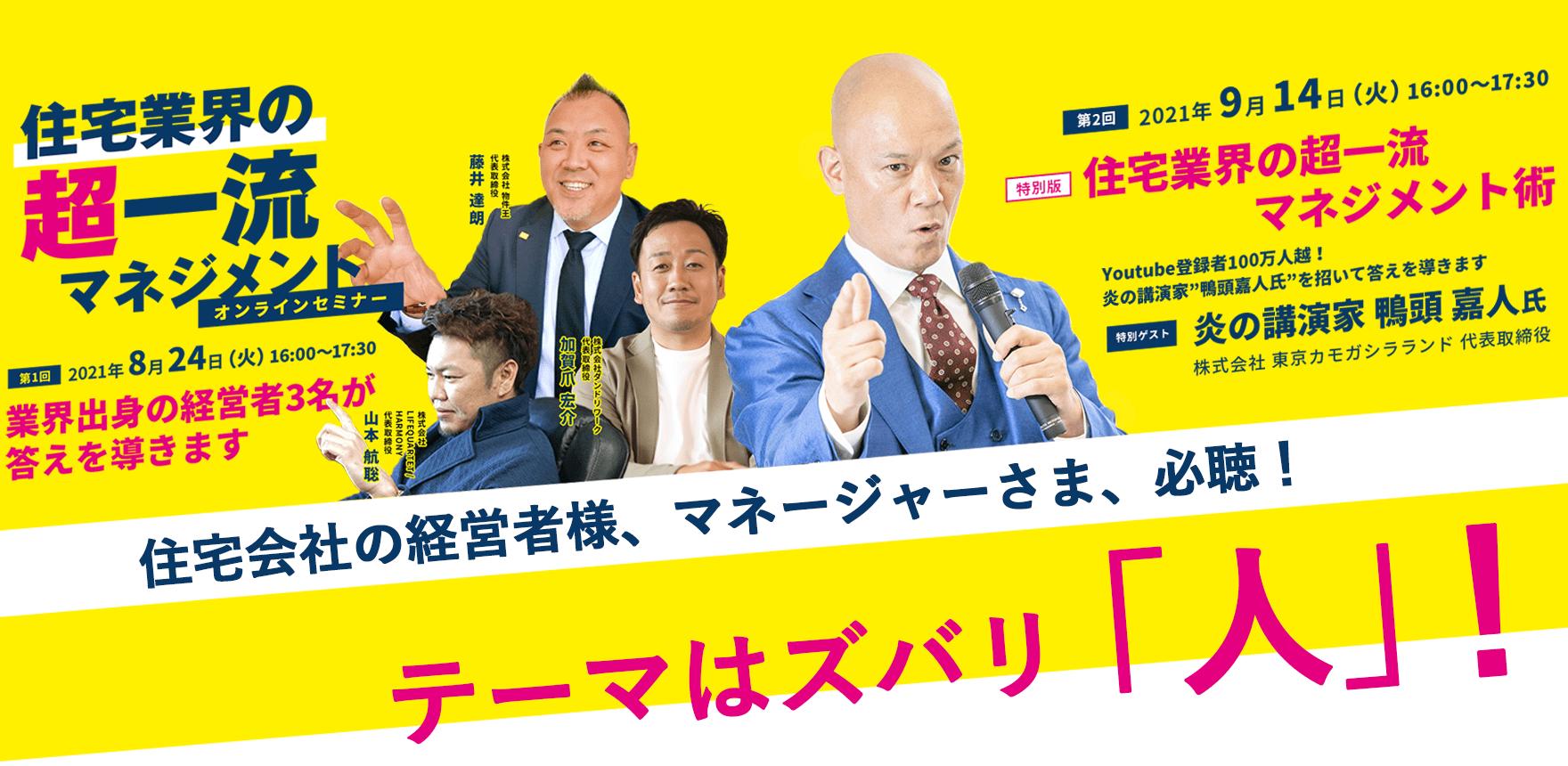 2021.9.14 特別ゲスト「鴨頭 嘉人」<br/>住宅業界の超一流マネジメント