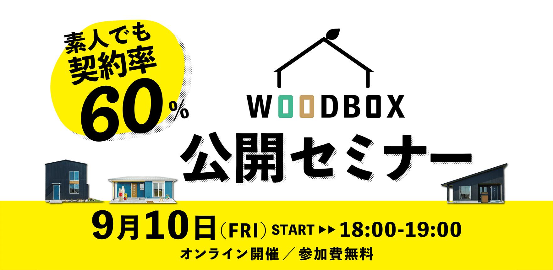 2021.9.10 素人でも契約率60% WOODBOX公開セミナー