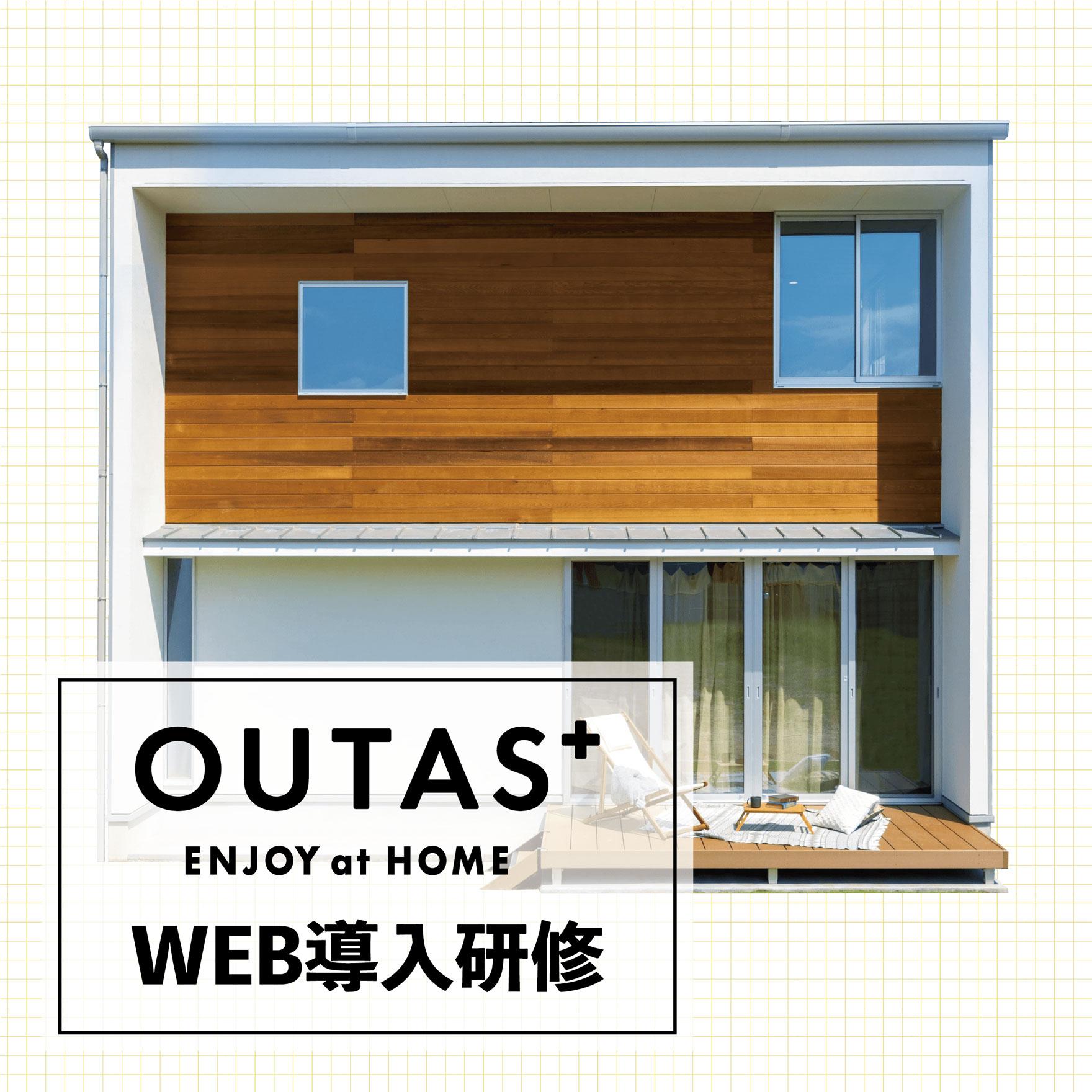2021.11.26 OUTAS WEB導入研修